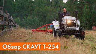 Обзор трактора СКАУТ T-254