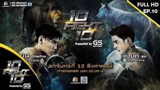 10 Fight 10 | EP.10 | เจ้าขุน จักรภัทร VS แบงค์ ธิติ | 12 ส.ค.62 Full HD