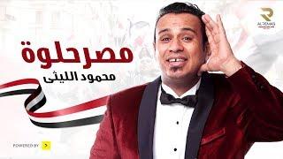 أغنية مصر حلوة - غناء محمود الليثي / Masr 7elwa Song - Mahmoud Ellithy تحميل MP3