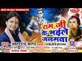 सोहर गीत, भगवान श्री राम  चन्द्र  का सोहर/राम जी के भईलें जनमवा अवध मे बाजे बधईया हो|Singer-Ashanand video download