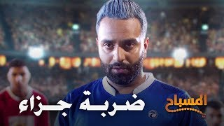 احمد شريف | #المسباح | ضربة جزاء