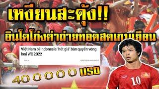 เหงียนสะดุ้ง!! อินโดนีเซียโก่งค่าถ่ายทอดสดเกมเวียดนามบุกไปเยือนในเกมฟุตบอลโลกรอบคัดเลือกโซนเอเชีย