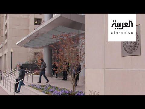 العرب اليوم - شاهد: صندق النقد متفاءل رغم الظروف الاقتصادية الصعبة
