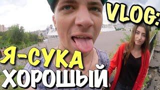 VLOG: Я - СУКА ХОРОШИЙ / Андрей Мартыненко