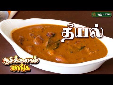 தீயல் | Rusikkalam Vanga | 30/05/2017 | Puthuyugam TV