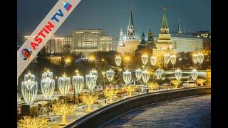 Москва. Новогодние огни центральных улиц 2021.