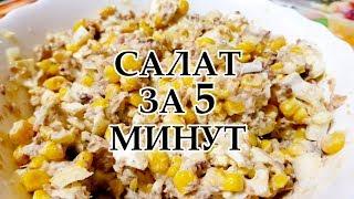 Салат с рыбными консервами и кукурузой. Вкусный бюджетный легкий рецепт