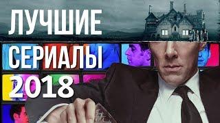 ТОП лучших сериалов 2018 года — Что посмотреть на выходных — #ЧПНВ №34