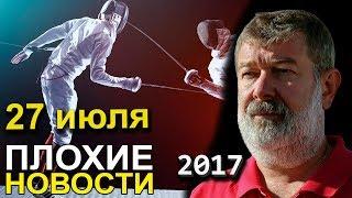 Вячеслав Мальцев   Плохие новости   Артподготовка   27 июля 2017