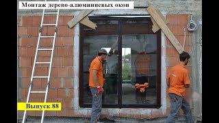 Монтаж дерево-алюминиевых окон. Реальный отзыв от ProfMontaj, плюсы и минусы дерево-алюминиевых окон