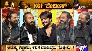 """KGF """"ಕೇಡೀಸ್' 