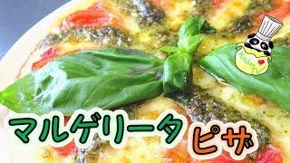 マルゲリータピザレシピMargheritaPizzaRecipeパンダワンタン