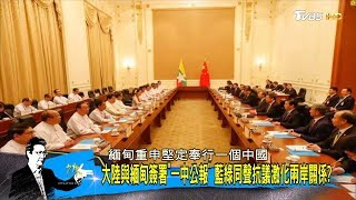 中緬聲明:台灣是中華人民共和國不可分割部分 激化對立? 少康戰情室 20200120