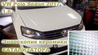 VW Polo Sedan 2017: Эндоскопия керамики катализатора