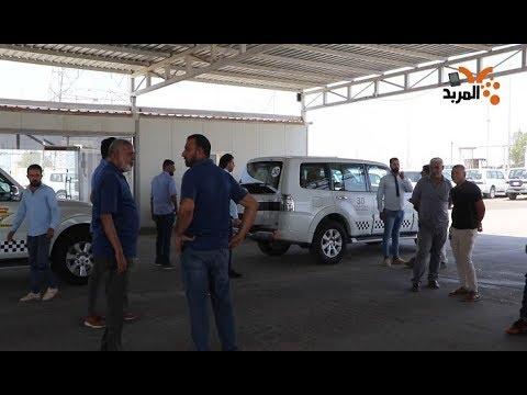شاهد بالفيديو.. 150 عائلة تشكو ضياع رزقها بسبب فتح مطار البصرة #المربد