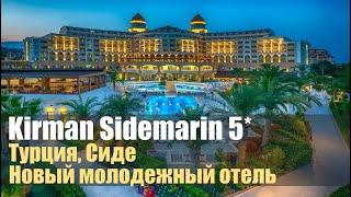 Kirman Sidemarin 5*, Турция, Сиде