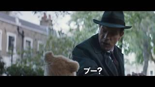 実写版プーさん!映画『プーと大人になった僕』特報