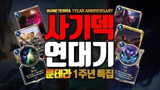 룬테라 1주년 기념 : 사기덱 연대기 | 룬텔링