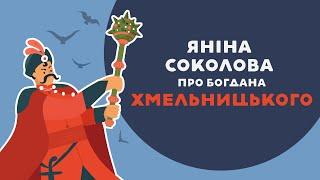 ЯНІНА СОКОЛОВА ПРО БОГДАНА ХМЕЛЬНИЦЬКОГО. 16 серія «Книга-мандрівка. Україна».