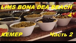 """Отдых в Турции.Часть 2: Отель """"Lims BONA DEA Beach""""4*- завтраки, обеды, ужины"""