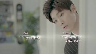 I Can't Hug You 2017 Chinese Drama Opening Theme OST(Based on Untouchable, a webtoon by Massstar)