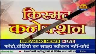 Kismat Connection | Shailendra Pandey | Daily Horoscope | September 30th 2020 | 2.00pm