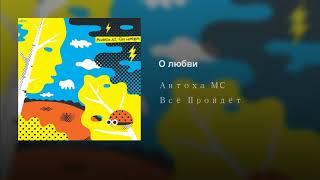 Антоха МС - О любви