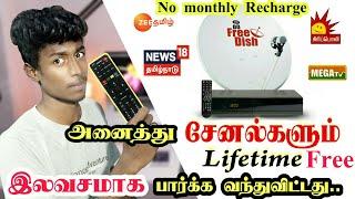 இலவசமாக அனைத்து சேனல்களும் பார்க்க வேண்டுமா? || Box Tamil ||