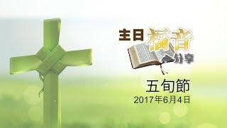 23主日福音分享-五旬節