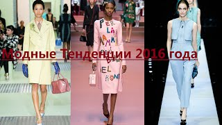 Модные Тенденции 2016 года. МОДНАЯ ОДЕЖДА- С ЧЕМ НОСИТЬ???