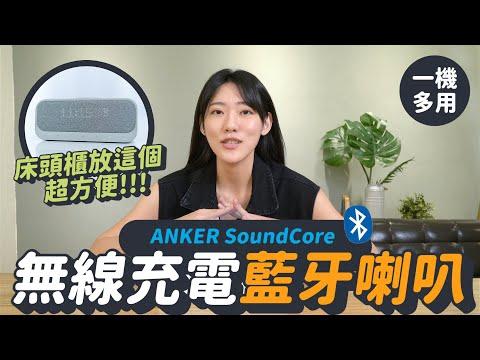 【ANKER】A3300 SoundCore Wakey 無線充電藍牙喇叭《多功能》一機多用好方便!