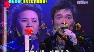 [HQ] 許志安 & 葉德嫻 - 美中不足 (Live '04)