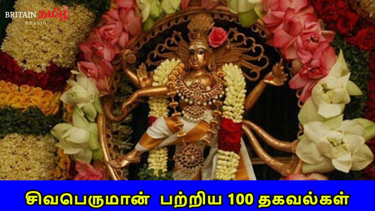 சவபரமன-பறறய-100-தகவலகள-maha-sivarathiri-maha-pradosham-britain-tamil-bakthi