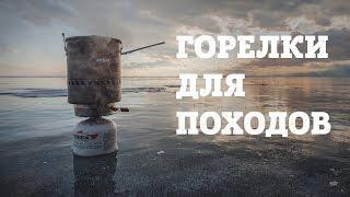Газовые плиты для туризма и рыбалки обзор