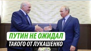 Путин не ожидал такого от Лукашенко