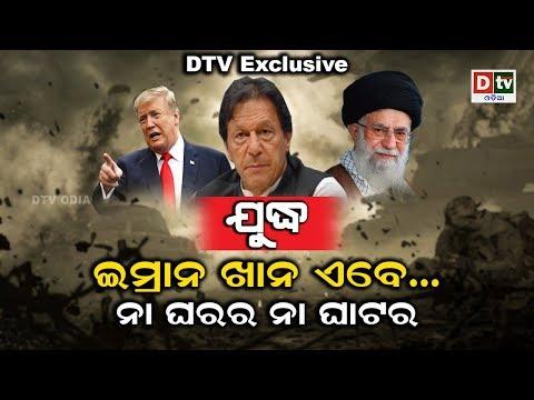 ଯୁଦ୍ଧ, ଇମ୍ରାନ ଖାନ ଏବେ...ନା ଘରର ନା ଘାଟର | Dtv Exclusive | Odia news live updates #dtvodia