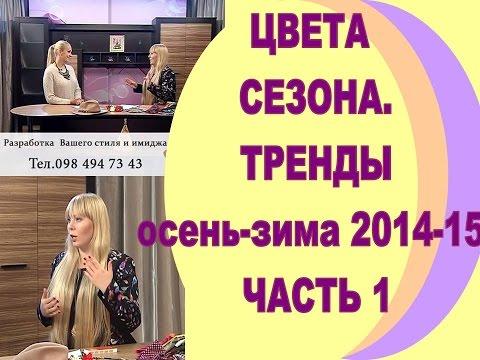 Цвета сезона. Тренды осень-зима 2014-2015. Реально. Для каждой!!!