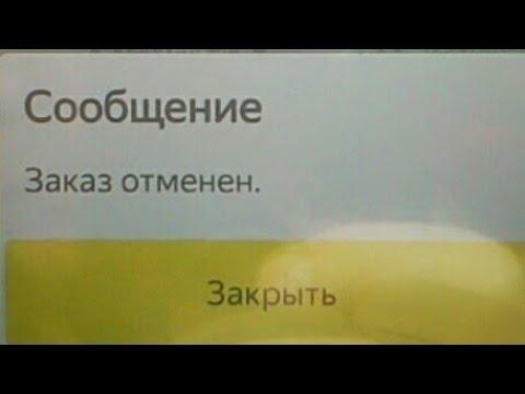 Новый способ как отказаться от заказа в Яндекс такси,не теряя активности.