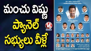 MAA Elections 2021 : Manchu Vishnu Release Panel Members List |