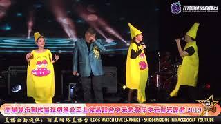 丽星娱乐制作 勿洛北工业食品联合中元会庆中元歌台秀