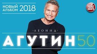 НОВЫЙ АЛЬБОМ 2018 ✮ ЛЕОНИД АГУТИН ✮ 50 ✮