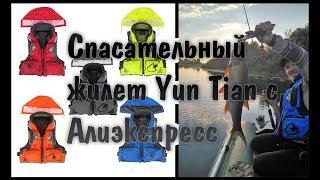 Спасательный жилет для рыбалки на алиэкспресс