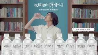 【多喝水世界語言瓶】電視廣告