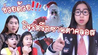 แย่แล้ว❌ มีคนแปลกหน้าใส่ชุด ซานตาคลอส แอบเข้าบ้าน‼️ ละครสั้น น้องวีว่า พี่วาวาว
