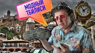 Тбилиси/Грузия/Неправильный Хаш/Черные хинкали/Грузинские блогеры/Базар