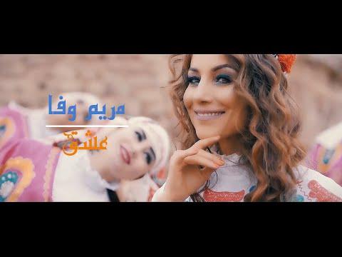 Mariam Wafa - Ishq (Клипхои Афгони 2020)