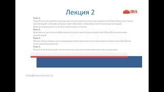 Методика проведения анализа деятельности руководителей общеобразовательных организаций