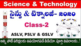 Science & technology Class 2 with ASLV, PSLV & GSLV  for all competitive aspirants by SRINIVAS Mech