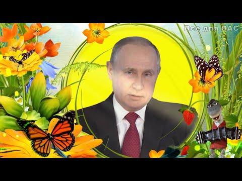 Поздравление от Путина с Днём рождения! Прикольная открытка от Владимира Путина для тебя!