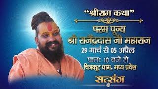 Live - Shri Ram Katha By Rajendra Das ji – 1 April | Chitrakoot Dham | Day 4